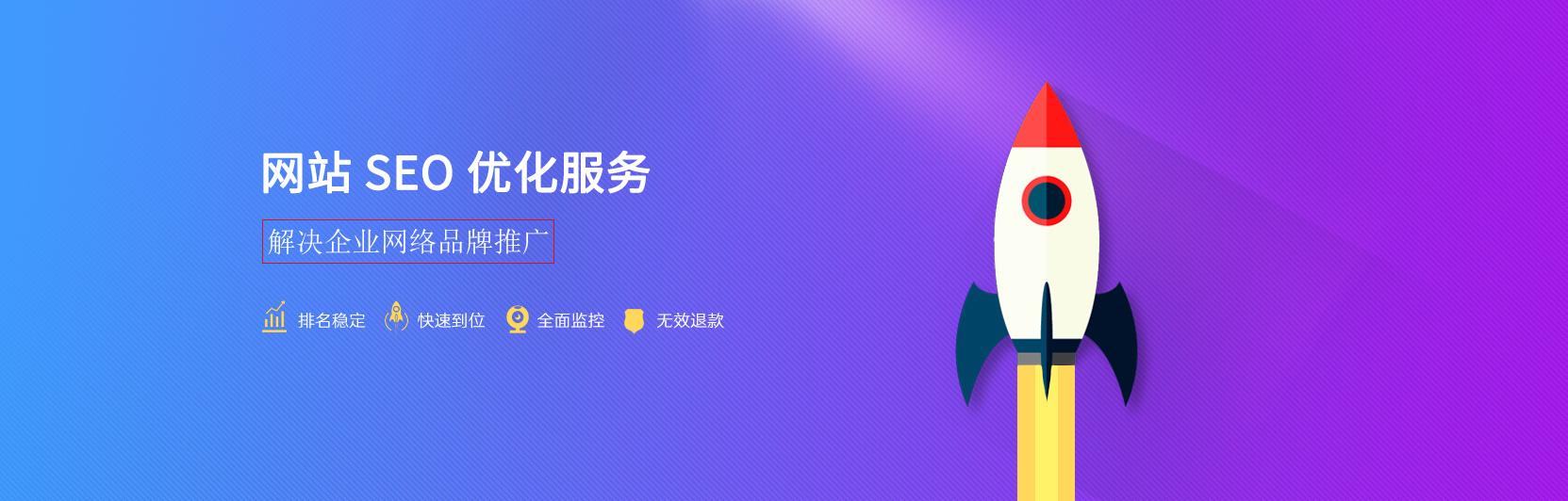 网站seo优化服务