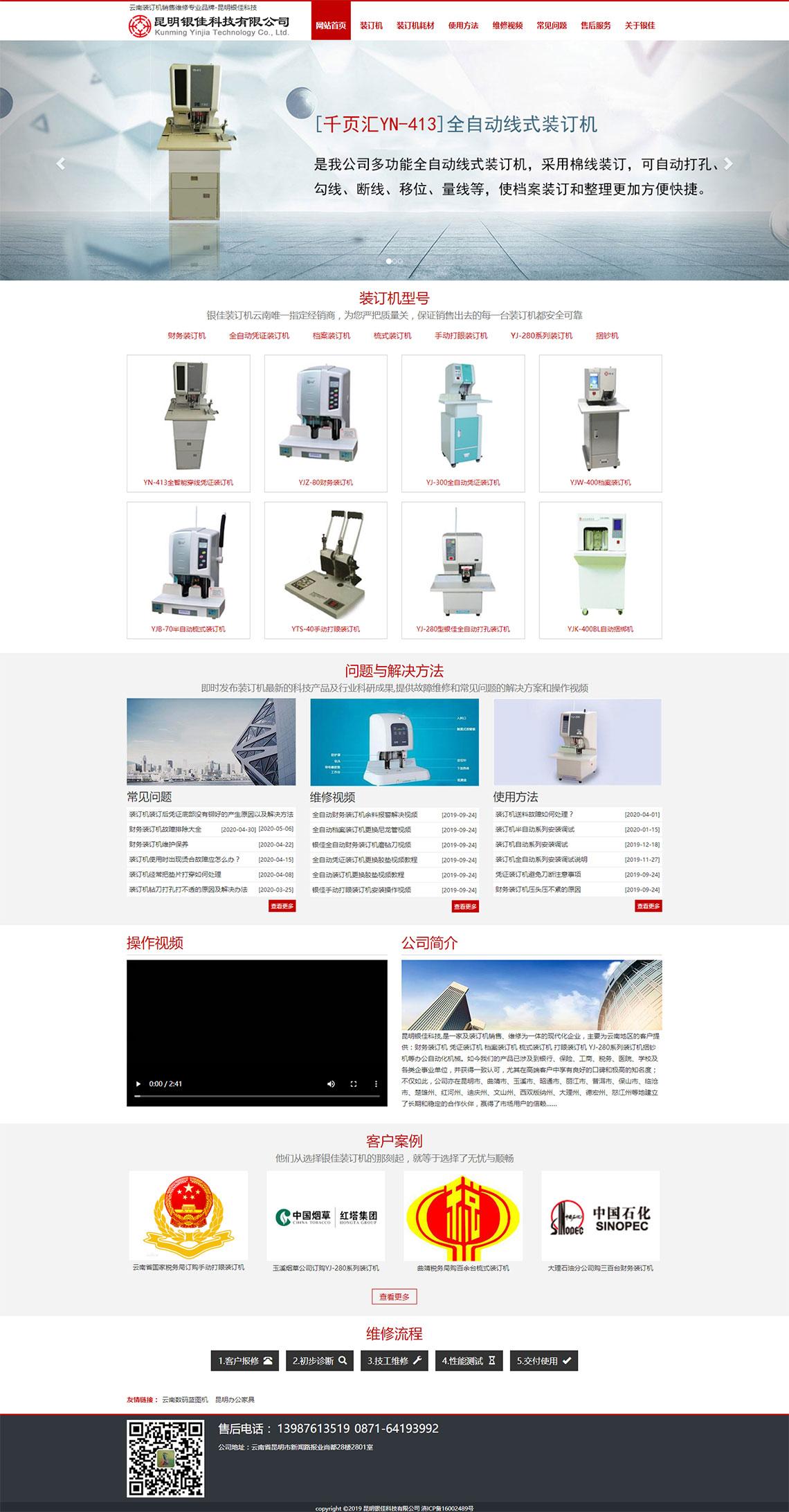 昆明银佳科技有限公司网站首页截图