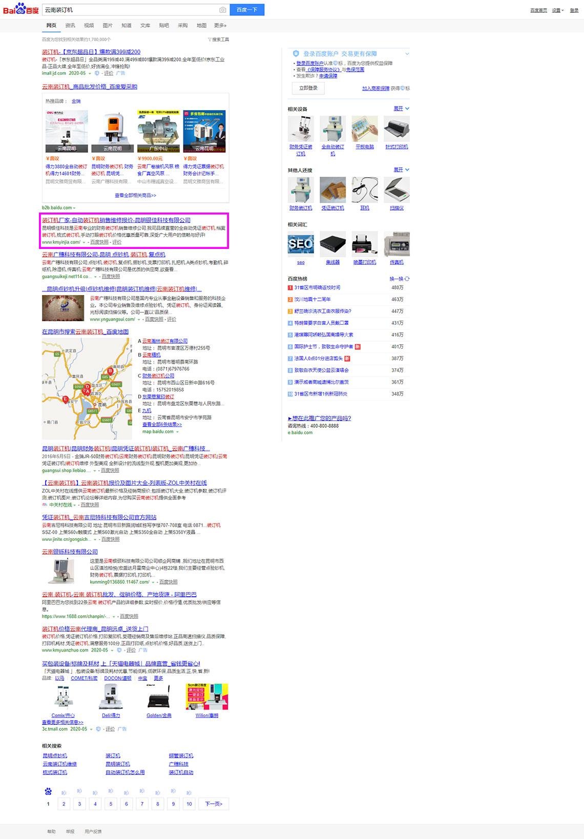 百度关键词搜索排名截图